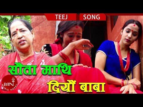 New Teej Song 2075/2018 | Sauta Mathi Diyau Baba - Haridevi Koirala Ft. Susmita Tiwari & Bishwonath