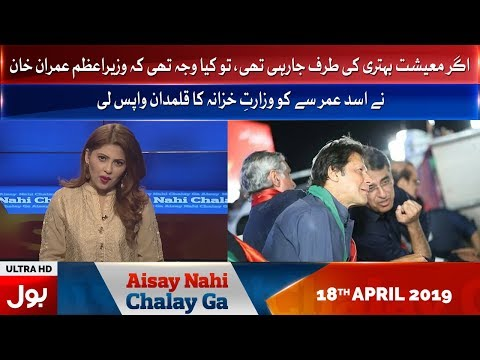 Aisay Nahi Chalay Ga   Full Episode   18th April 2019   BOL News