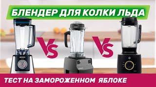 Сравнение профессиональных блендеров L'equip BS5, Vitamix и Happycall
