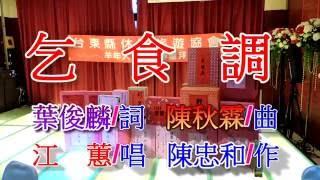 乞食調(江蕙).mp4