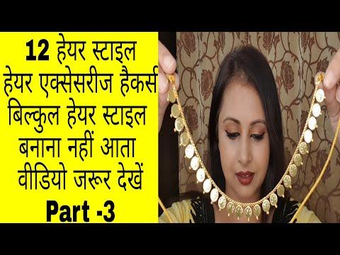 सुंदर-जुड़ा-/खुले-बालों-की-12-हेयर-स्टाइल-हैकर्स-|-diy-hair-accessories-indian-jewellery-|-kaur-tips