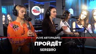 🅰️ SEREBRO – Пройдёт (LIVE @ Авторадио)