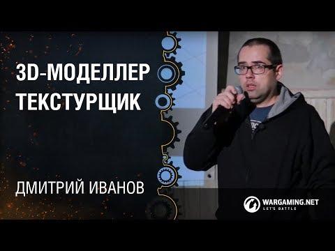 3D-моделлер/текстурщик - Дмитрий Иванов, Wargaming [CG Class 18.12.2014]