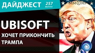 Ubisoft хочет прикончить Трампа. Новостной дайджест