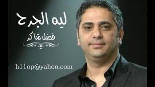 عودة فضل شاكر  -  ليه الجرح لو من غالي - النسخة الأصلية