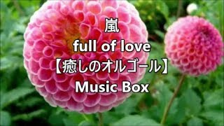 嵐− full of love− 【癒しのオルゴール】 Music Box
