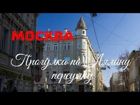 Москва. Прогулка по Лялину переулку.  Лялина площадь