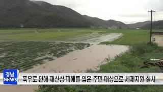 경남도, 폭우 피해주민 지방세 감면·징수유예 추진