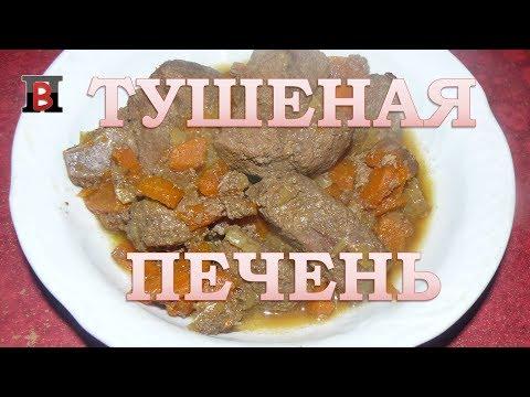 Печень говяжья в мультиварке с луком и морковью и луком