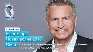 Новая Волна 2018. Полная версия HD (06.09.2018). Вечер Владимира Преснякова. 2-й конкурсный день.