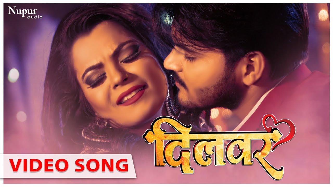 Dilwar Dilwar Bhojpuri Song | Arvind Akela