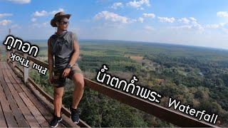 ภูทอก น้ำตกถ้ำพระ  Phu Thok, Tam phra Waterfall