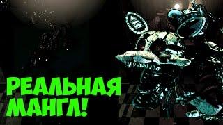 Five Nights At Freddy s 3 МАНГЛ НЕ ФАНТОМ 5 Ночей у Фредди