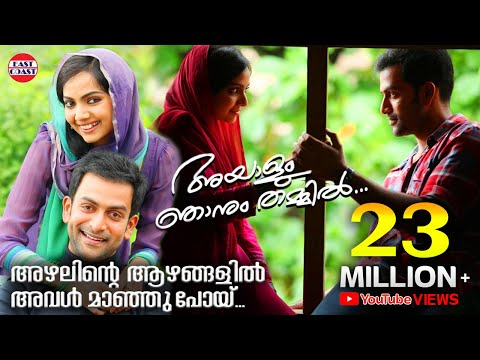 Malayalam songs 2010 - 2014