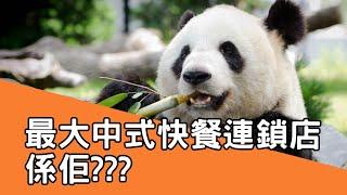 商業思維 - 最大中式快餐連鎖店係佢???