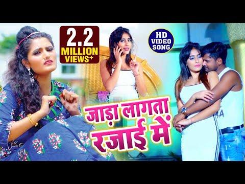 Tuntun Yadav   Jada Lagata Rajai Mein   Antara Singh Priyanka   Video Song 2020