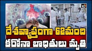 దేశవ్యాప్తంగా 62మంది కరోనా బాధితులు మృతి | India Wide Coronavirus Cases Updates  News