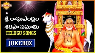 Mantralaya Raghavendra Swamy Songs | Telugu Devotional Songs | Sri Raghavendram Sirasa Jukebox