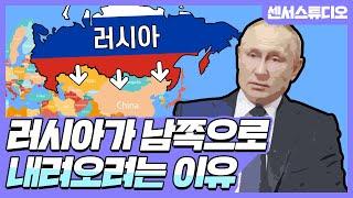 러시아가 자꾸 남쪽으로 내려오려는 이유_[센서 스튜디오…