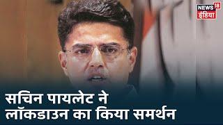 Sachin Pilot ने कोरोना के बढ़ते खतरे को देखते हुए Lockdown को बढ़ाने का किया समर्थन