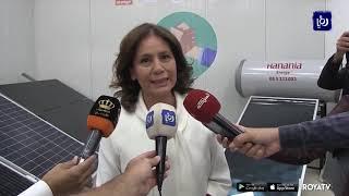 وزيرة الطاقة تزور المركز الأردني الألماني للطاقة الشمسية في المفرق (30/7/2019)