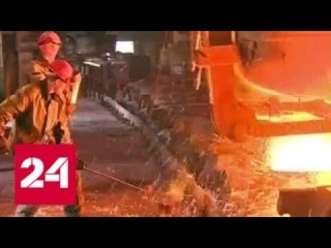 Крупнейший металлургический комбинат Украины парализован забастовкой рабочих - Россия 24