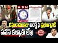RRR Arrest: రఘురామరాజు అరెస్ట్ పై ప్రభుత్వానికి పవన్ కళ్యాణ్ లేఖ || Pawan Kalyan || RRR || ABN