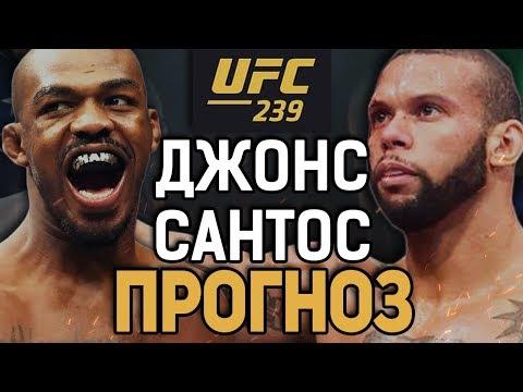 ВСЕ КОГДА-ТО ПРОИГРЫВАЮТ! ИЛИ НЕТ? Джонс Джонс - Тьяго Сантос / Прогноз к UFC 239