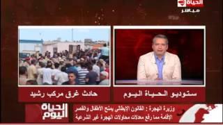 بالفيديو.. وزيرة: الأهالي يرغمون أطفالهم على الهجرة غير الشرعية