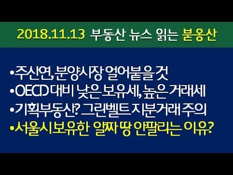 서울시 보유한  알짜 땅 안팔리는 이유? 외 부동산뉴스 (2018.11.13)