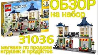 Обзор на набор LEGO 31036 магазин по продаже игрушек и продуктов
