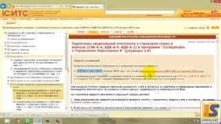 Видеоуроки 1С:ИТС ПРОФ. Урок № 6. Персонифицированная отчетность