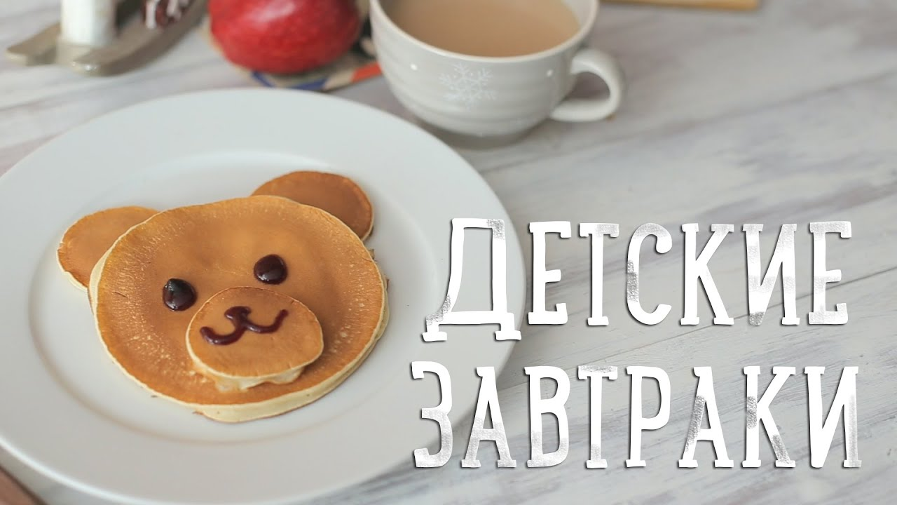 Рецепты детям на завтрак