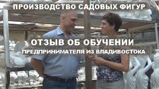 Производство садовых фигур.Отзыв предпринимателя из Владивостока(, 2016-07-06T08:48:30.000Z)