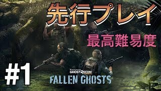 DLC【GRW】最高難易度《フォールンゴースト》「ゴーストリコン ワイルドランズ」先行プレイ