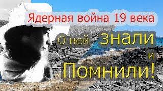 Ядерная война19века. О ней ЗНАЛИ и ПОМНИЛИ!!!