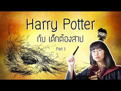 เล่าเรื่อง Harry Potter  กับเด็กต้องสาป Part 1 | Point of View