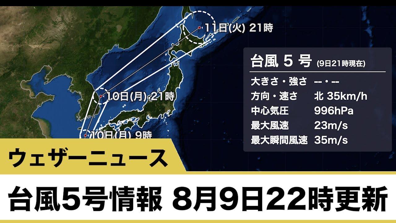 台風5号(チャンミー) 10日朝には九州の西に  8/9 22:00更新