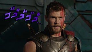 Thor's Bizarre Adventure