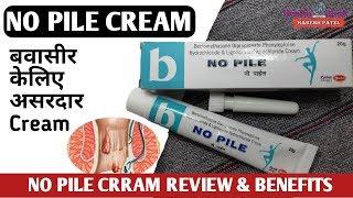 NO PILE CREAM || Review and Benefits || बवासीर की असरदार Cream || Health Rank