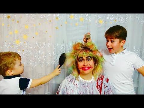 Влад и Андрей  СОБИРАЮТ МАМУ на ВЕЧЕРИНКУ!!!