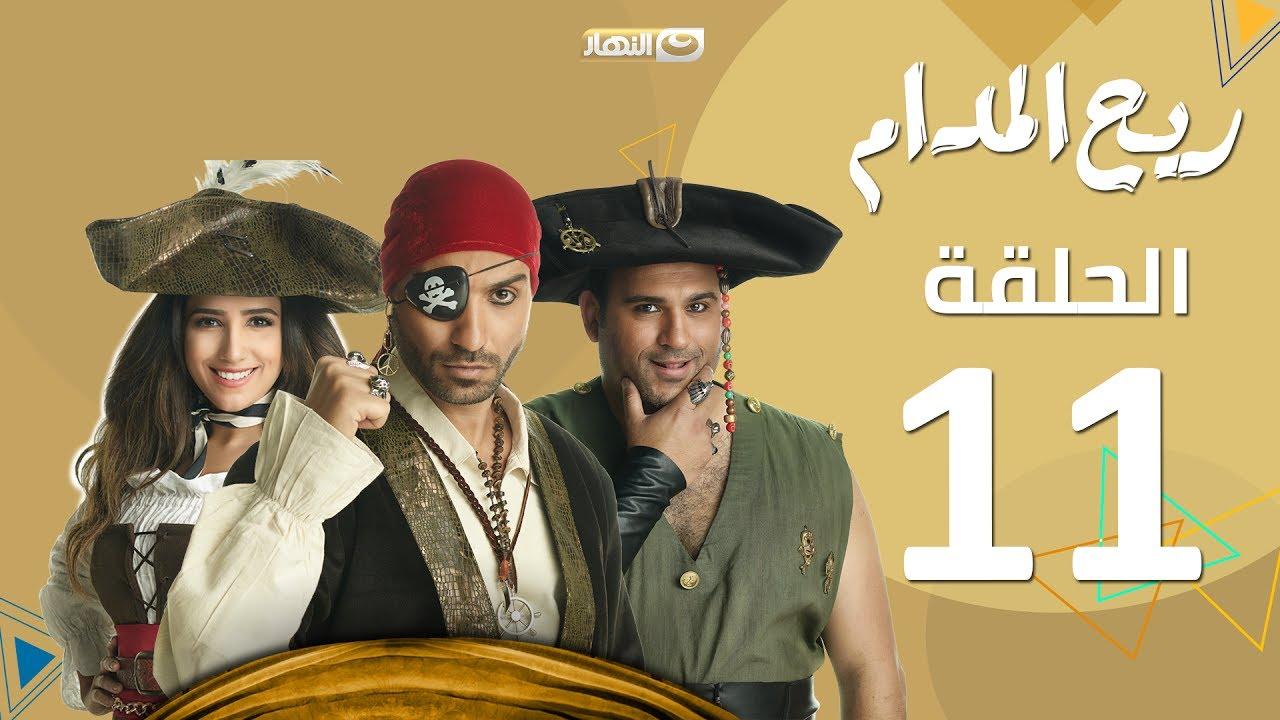 Episode 11 Rayah Elmadam Series الحلقة الحادية عشر مسلسل ريح المدام