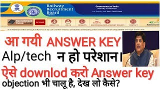 RRB Alp ANSWER KEY DOWNLOD.HOW TO FILL OBJECTION.जल्द करे downlod.RRB ALP/TECH