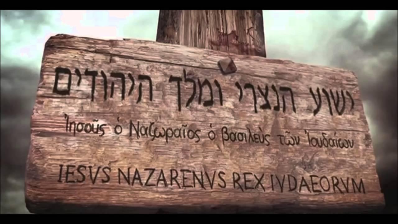 Εβραικό και Χριστιανικό Πάσχα 24-4-16 - ΧΡΙΣΤΙΑΝΙΚΗ ΔΙΔΑΧΗ