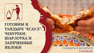 Готовим запечённые яблоки, шарлотку и чебуреки в Тандыре «Есаул» Амфора: рецепты Беларусь