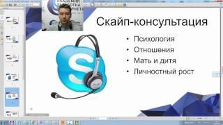 Заработок в Интернете, проведение Skype консультации