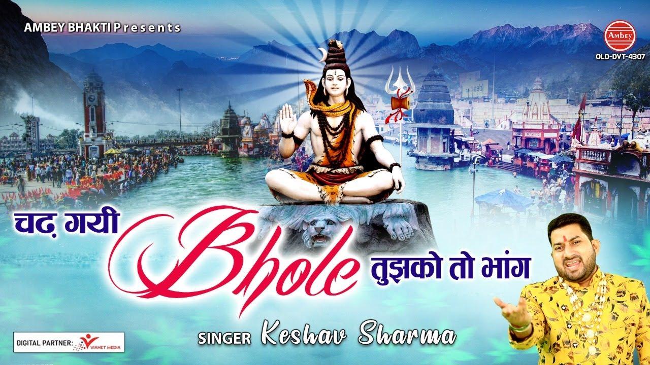 चढ़ गयी भोले तुझको तो भंग - भोले बाबा का सुपरहिट Dj Song - Keshav Sharma @Ambey Bhakti