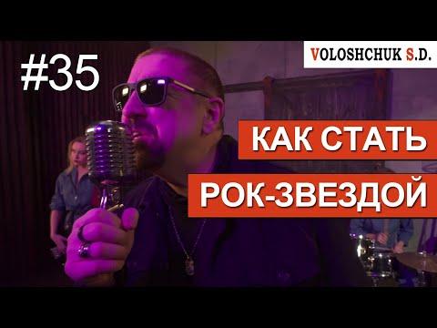 #РокВидеоБлог №35. Как стать рок-звездой 🎤