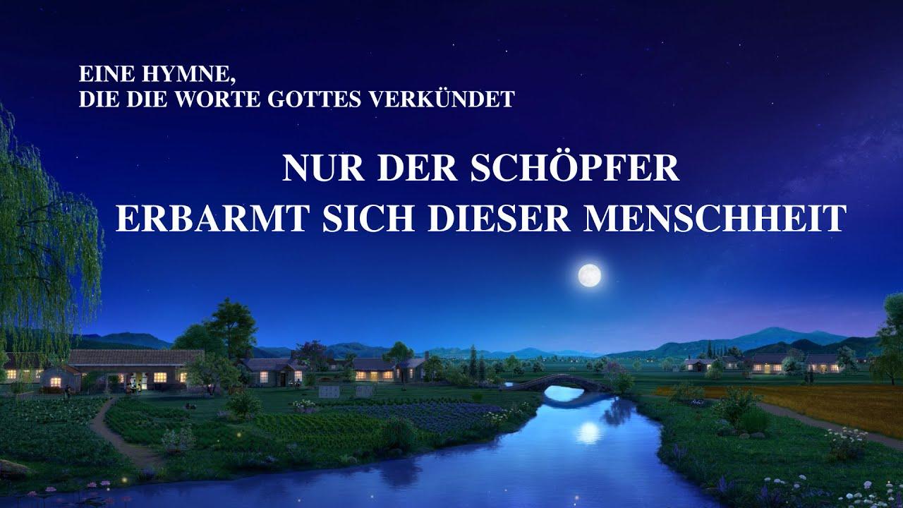 Lobpreis Deutsch 2020   Nur der Schöpfer erbarmt Sich dieser Menschheit   Christliches Lied