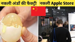 चीन के बारे  में 15 रोचक तथ्य //15 amazing facts about china in hindi